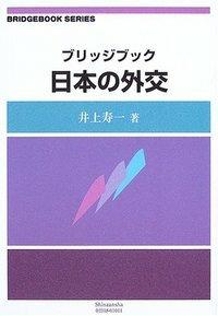 ブリッジブック日本の外交