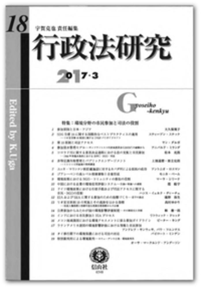 行政法研究 第18号