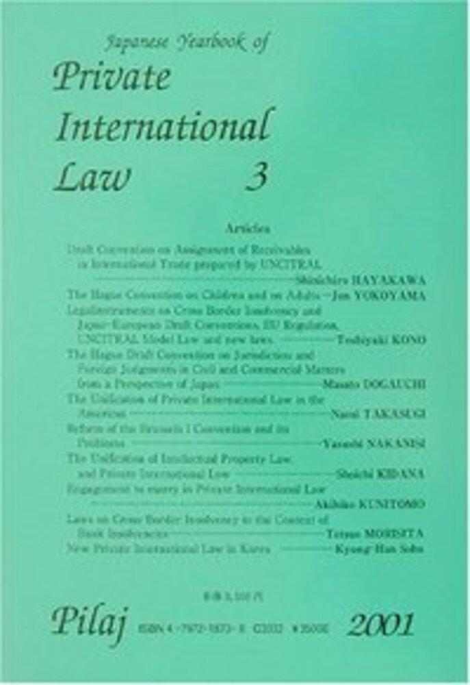 国際私法年報 3(2001)