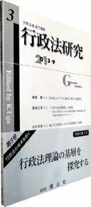 行政法研究 第3号