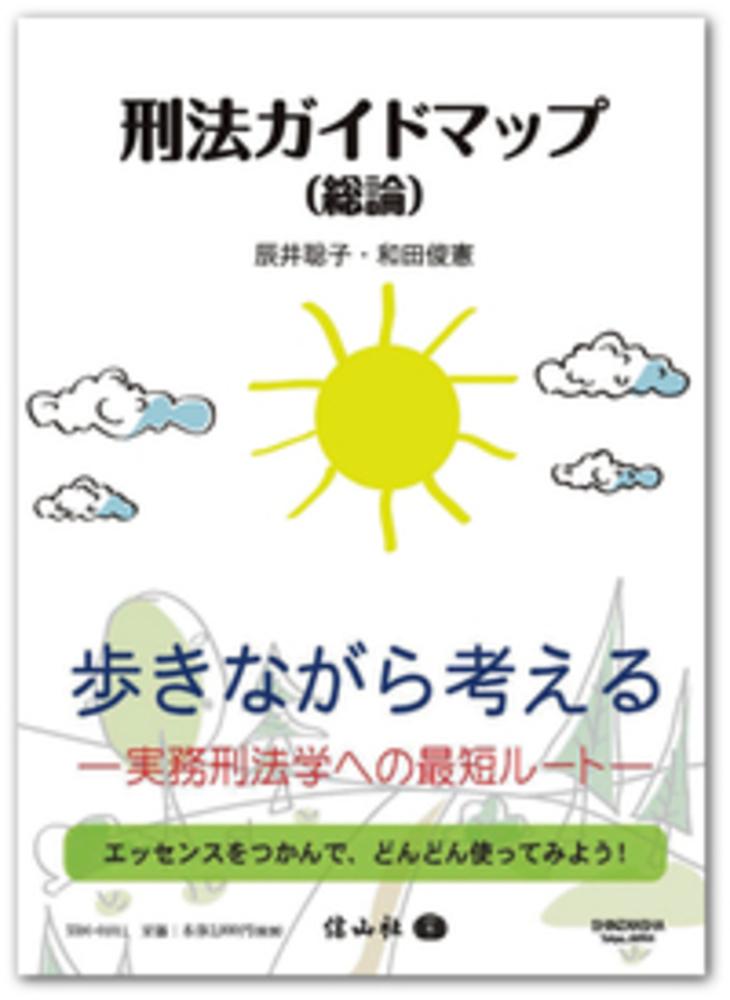 刑法ガイドマップ(総論)