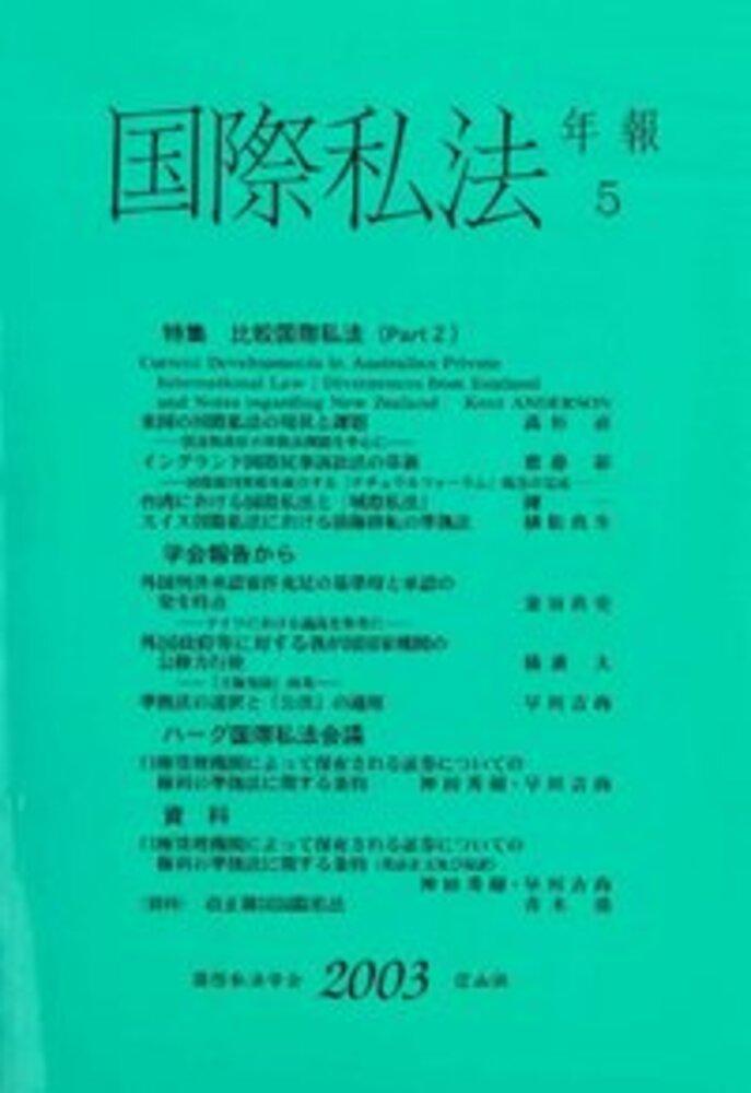 国際私法年報 5(2003)
