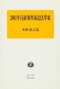 2001年行政事件訴訟法草案
