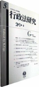 行政法研究 第5号