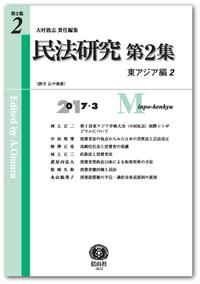 民法研究【第2集】 第2号 〔東アジア編2〕