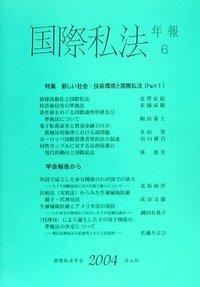 国際私法年報 6(2004)
