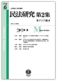 民法研究【第2集】 第6号 〔東アジア編6〕