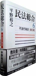 民法総合 6 不法行為法(第3版)