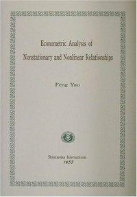 非定常と非線形関係の計量経済分析
