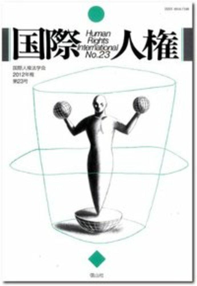 国際人権 23号(2012年報)