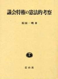 議会特権の憲法的考察