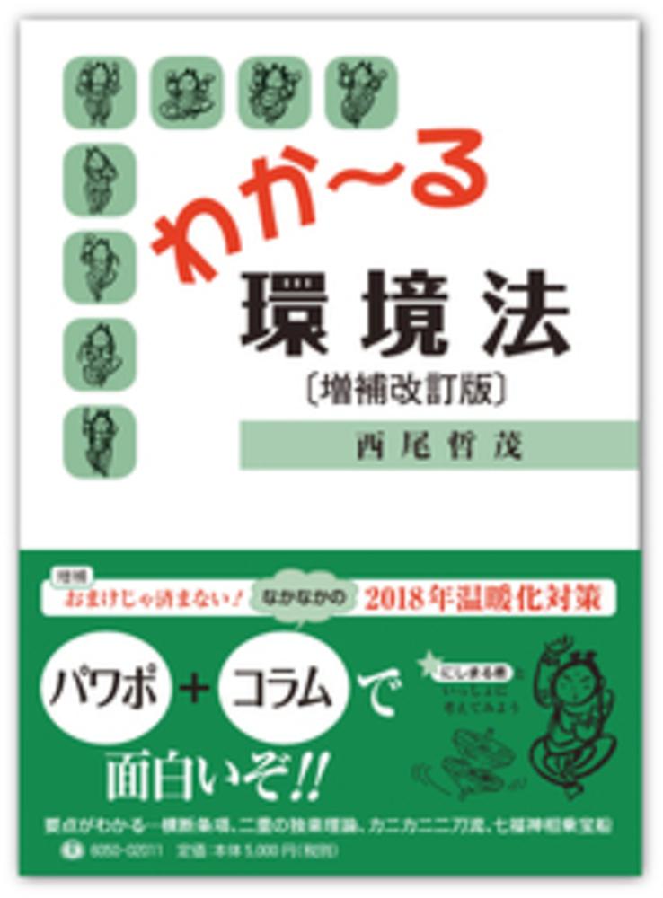 わか~る環境法【増補改訂版】