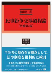 民事紛争交渉過程論【増補第2版】