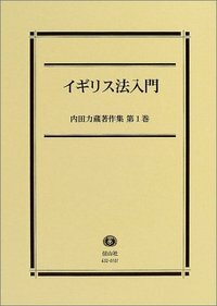 【内田力蔵著作集 第1巻】 イギリス法入門