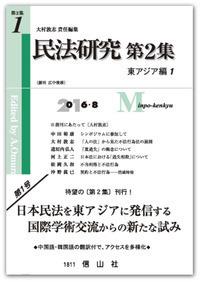 民法研究【第2集】 第1号 〔東アジア編1〕