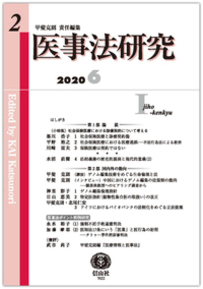 医事法研究 第2号