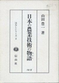 日本農業技術の物語(はなし)
