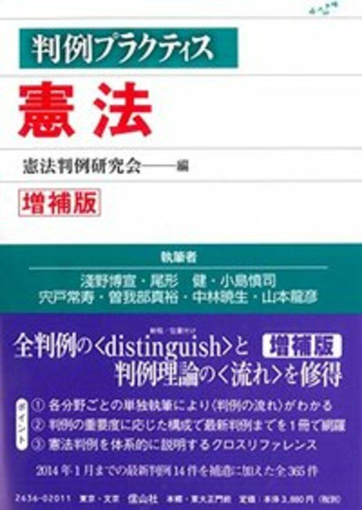 判例プラクティス憲法【増補版】