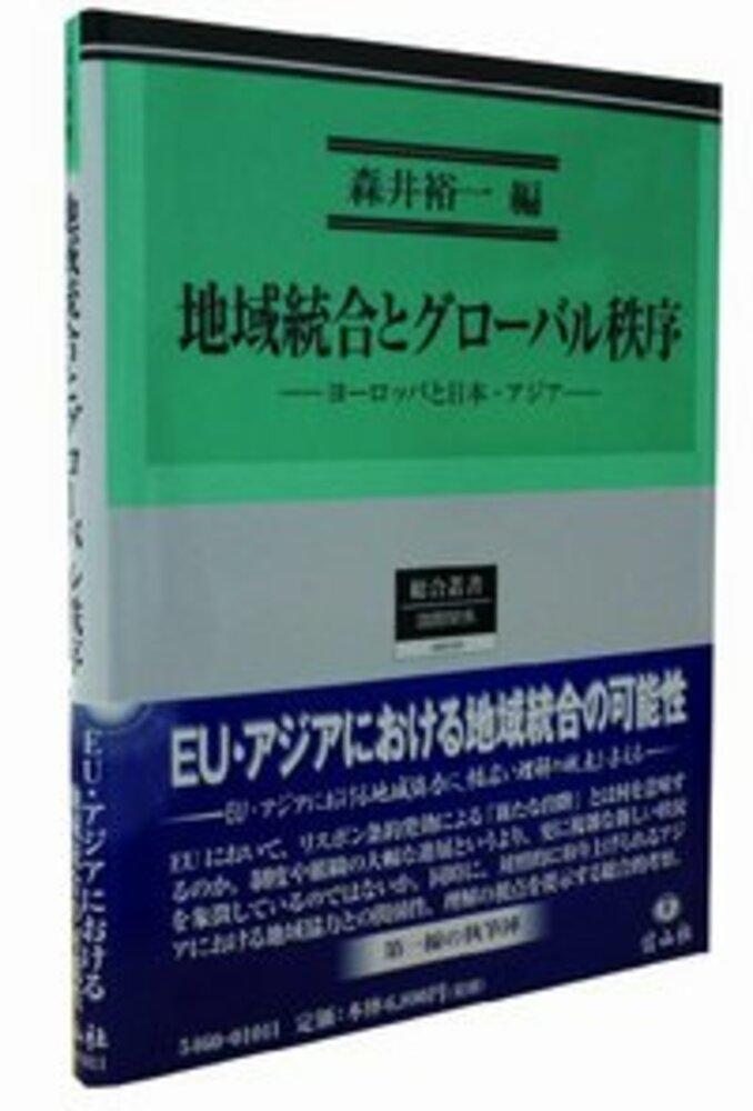 地域統合とグローバル秩序─ヨーロッパと日本・アジア