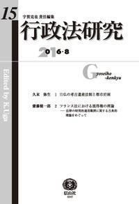 行政法研究 第15号