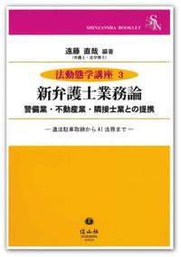 新弁護士業務論 ― 警備業・不動産業・隣接士業との提携【法動態学講座3】