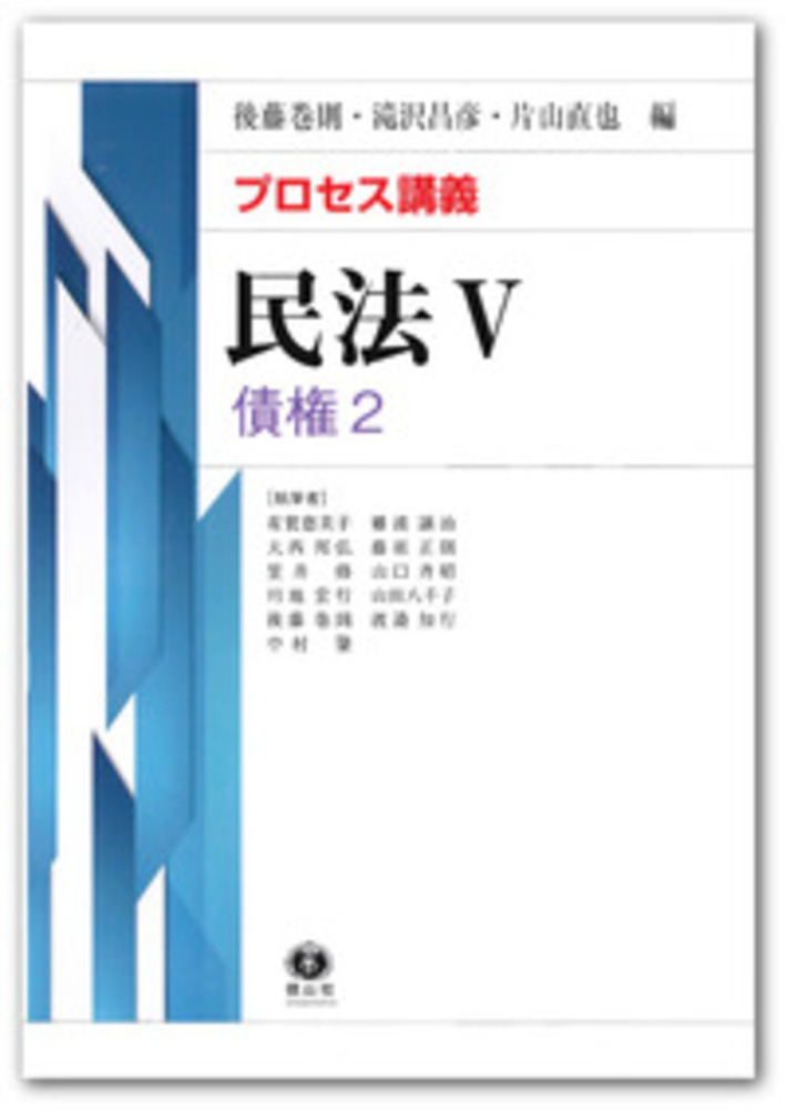 【プロセス講義】  民法Ⅴ 債権2