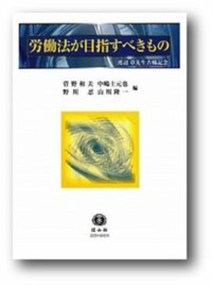 労働法が目指すべきもの─渡辺章先生古稀記念