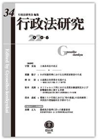 行政法研究 第34号