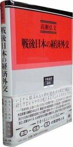 戦後日本の経済外交 ―「日本イメージ」の再定義と「信用の回復」の努力