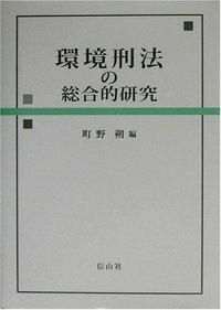 環境刑法の総合的研究