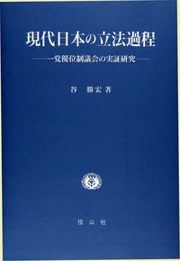 現代日本の立法過程─一党優位制議会の実証研究