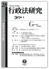 行政法研究 第28号