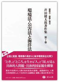 環境法・公害法と海洋法 (芹田健太郎著作集 第7巻)