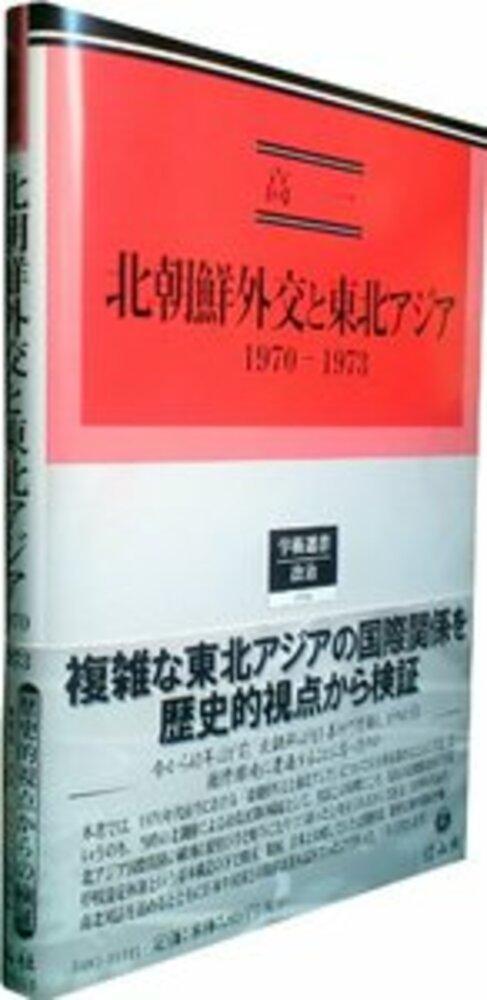 北朝鮮外交と東北アジア(1970-1973)