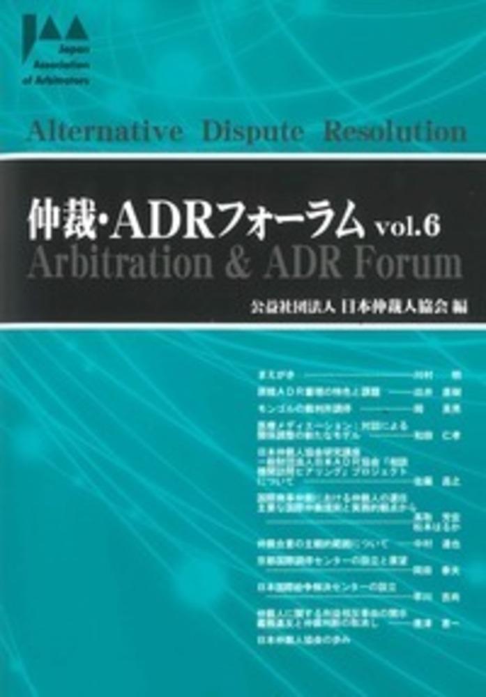 仲裁・ADRフォーラム Vol.6