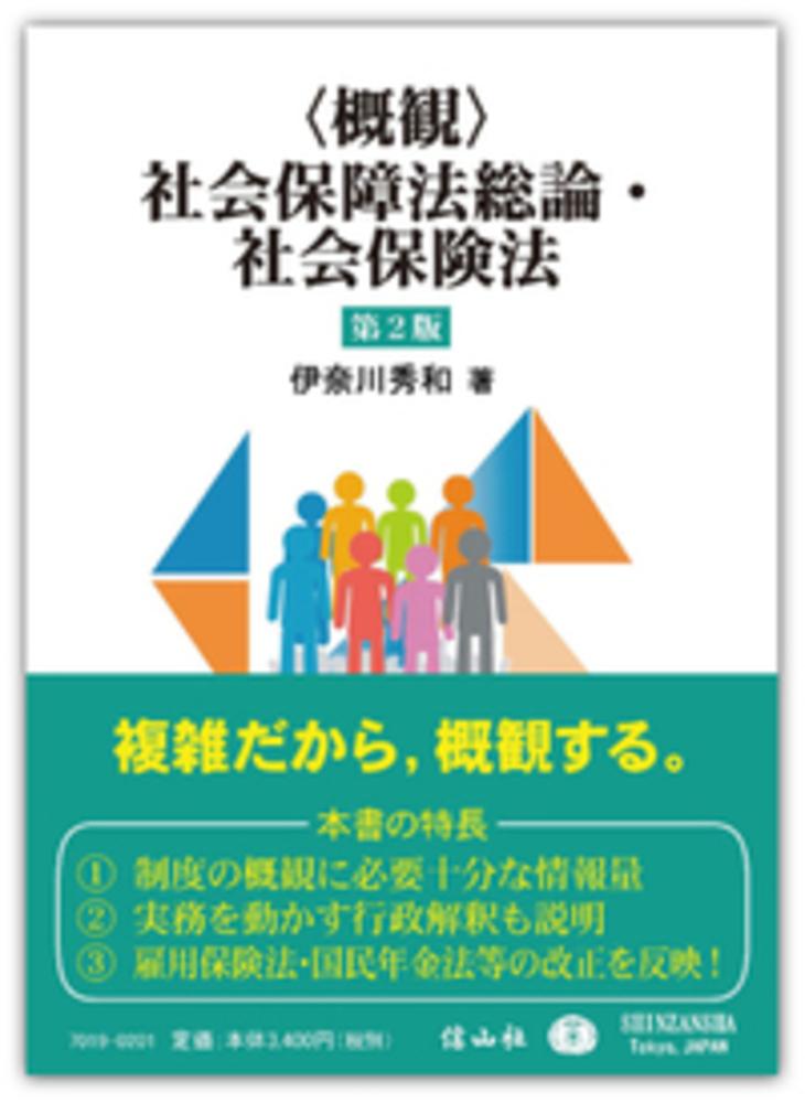 〈概観〉社会保障法総論・社会保険法(第2版)
