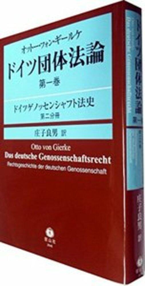 オットー・フォン・ギールケ ドイツ団体法論 第1巻 〔翻訳第2分冊〕