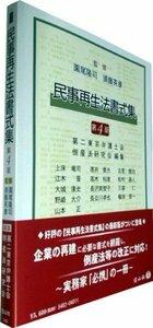 民事再生法書式集(第4版)