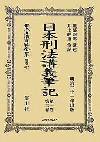 日本刑法講義筆記 第一巻・第二巻