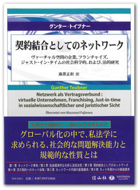 契約結合としてのネットワーク ― ヴァーチャル空間の企業,フランチャイズ,ジャスト・イン・タイムの社会科学的,および,法的研究