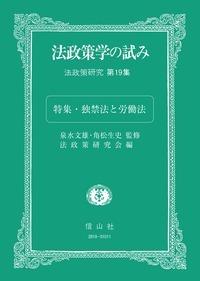 法政策学の試み (法政策研究第19集)