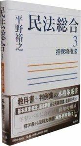 民法総合 3 担保物権法