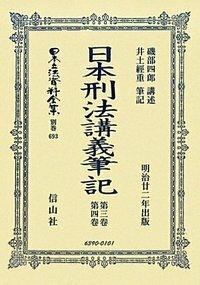 日本刑法講義筆記 第三巻・第四巻