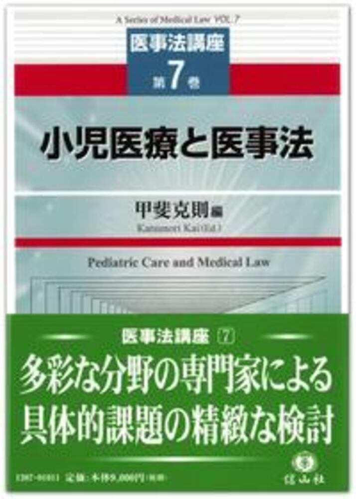 小児医療と医事法  【医事法講座7】