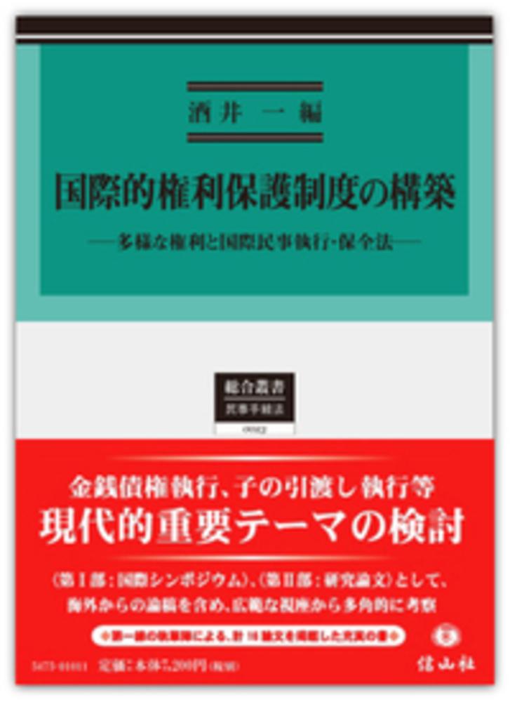 国際的権利保護制度の構築 ― 多様な権利と国際民事執行・保全法