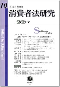 消費者法研究 第10号