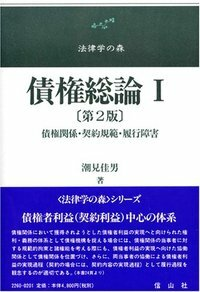債権総論 〔第2版〕 1