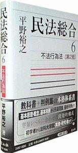 民法総合 6 不法行為法(第2版)