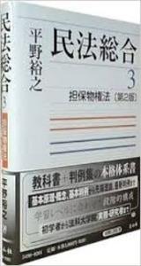 民法総合 3 担保物権法(第2版)
