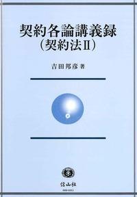 契約各論講義録(契約法Ⅱ)